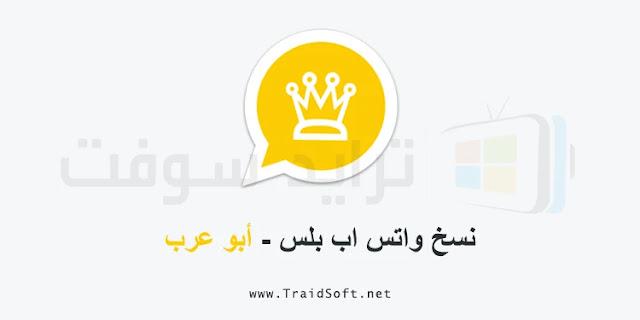 تنزيل واتس اب بلس أبو عرب مجاناً