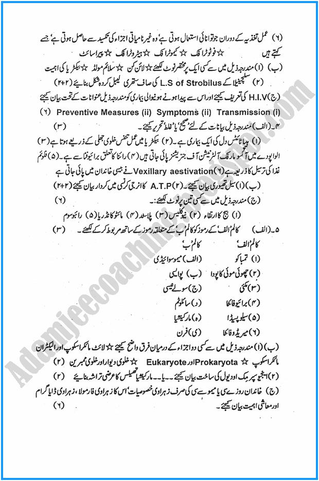 xi-botany-urdu-past-year-paper-2008