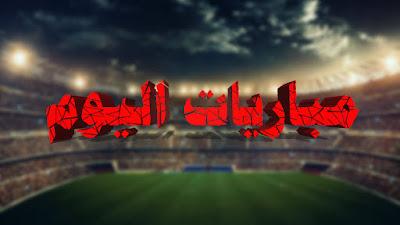 مواعيد مباريات اليوم الخميس 17-12-2020 والقنوات الناقلة بتوقيت القاهرة