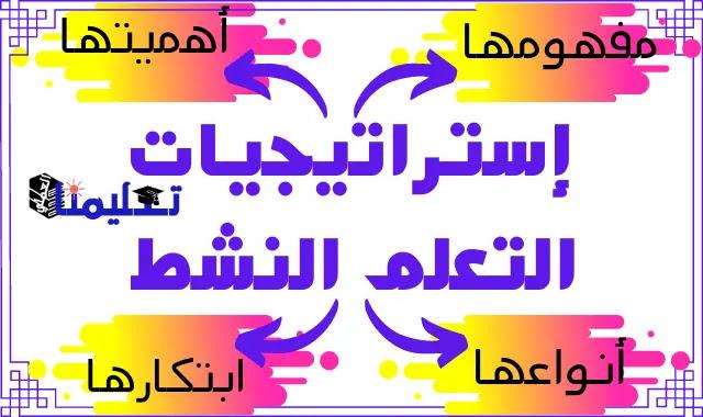 إستراتيجيات التعلم النشط في اللغة العربية|  مفهومها، وأهميتها، وأهم أنواعها، وكيفية ابتكارها.