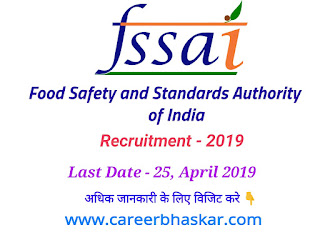 FSSAI Recruitment - 2019 ( 275 Posts ) Apply Online (फूड सेफ्टी एंड स्टैंडर्ड्स ऑथोरिटी ऑफ इंडिया में 275 पदों पर निकली भर्ती।),    fssai recruitment 2019 eligibility  fssai recruitment 2019 syllabus  www.fssai.gov.in recruitment 2019  fssai jobs salary  fssai jobs qualifications  fssai jobs eligibility  www.fssai.gov.in recruitment 2019  fssai recruitment 2019-20