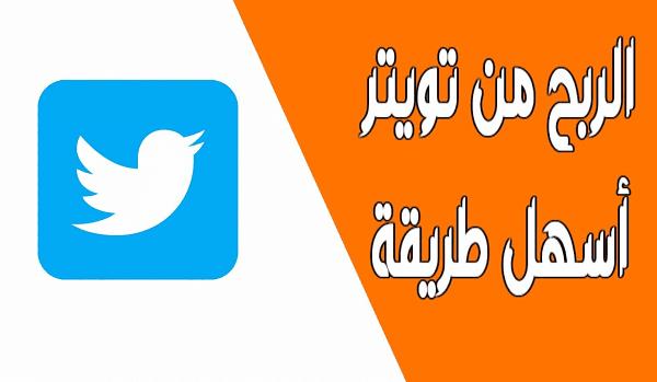 ربح المال من حسابك على تويتر 2020 Twitter بعدة طرق التي يخفونها عنك !!!