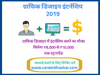 https://www.careerbhaskar.com/2019/05/graphic-design-internship-2019.html