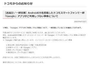 Android端末の一部で『「Google」が繰り返し停止しています』というエラー表示のトラブルが発生中。一部回復