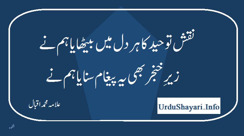 allama iqbal poetry - shayari on Toheed dil and Khanjar