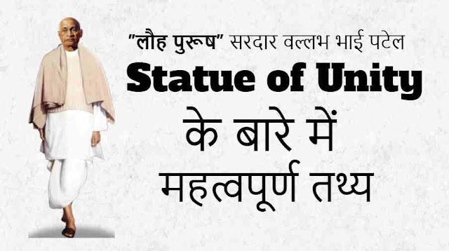 स्टैच्यू ऑफ यूनिटी के बारे में महत्वपूर्ण तथ्य - Important Facts About The Statue of Unity