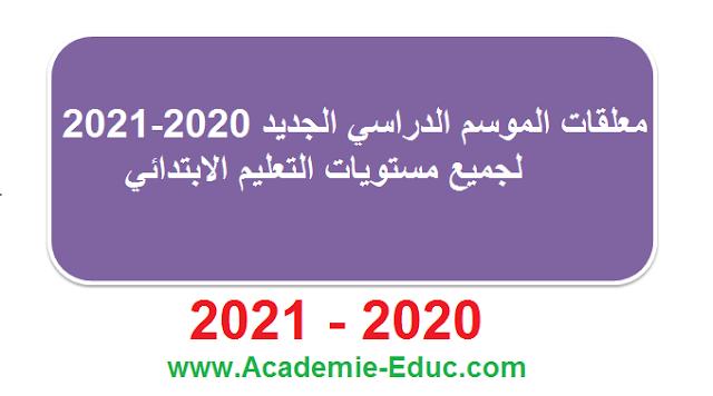 معلقات الموسم الدراسي الجديد 2020-2021 لجميع مستويات التعليم الابتدائي