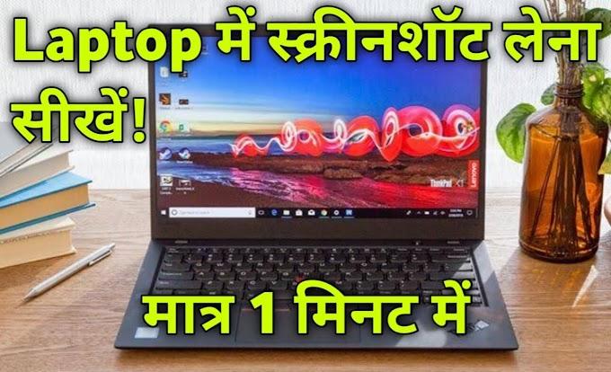 लैपटॉप में स्क्रीनशॉट कैसे लें?How to take screenshots in Laptop?