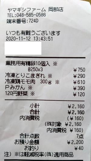 ヤマギシファーム 岡部店 2020/11/12 のレシート
