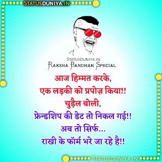Raksha Bandhan Funny Quotes Images 2021, आज हिम्मत करके, एक लड़की को प्रपोज़ किया!! चुड़ैल बोली, फ्रेन्डशिप की डेट तो निकल गई!! अब तो सिर्फ… राखी के फाॅर्म भरे जा रहे है!!