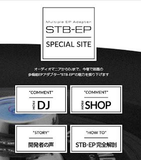 http://new.oyaide.com/ja/brand/oyaide/stb-ep-special-site