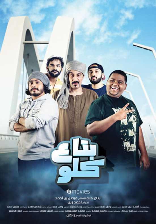 مشاهدة فيلم بتاع كلو 2019