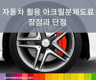 [분체도료] 자동차 휠도장용 클리어 분체도료(GMA Acrylic Powder coating)의 장단점