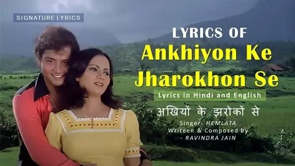 Ankhiyon Ke Jharokhon Se Full Song With Lyrics in Hindi and English - Classic Hindi Song