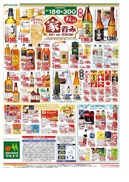 9月18日〜9月30日 チラシ情報 マルエツ/越谷レイクタウン店