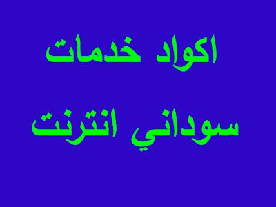اكواد خدمات سوداني انترنت