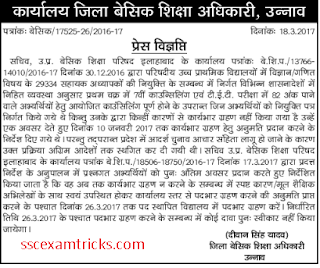 UP JRT Unnav District appointment notice