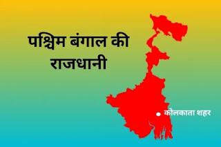 पश्चिम बंगाल की राजधानी क्या है - west bengal capital in hindi