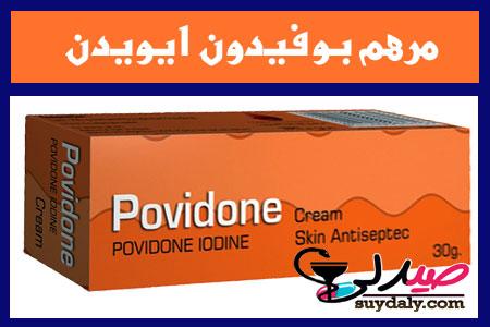 بوفيدون ايودين مرهم  POVIDONE-IODINE 10% OINT
