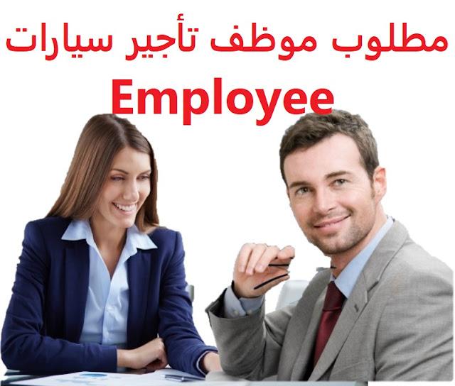 وظائف السعودية مطلوب موظف تأجير سيارات Employee