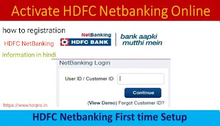 NetBanking of HDFC Bank NetBanking with HDFC