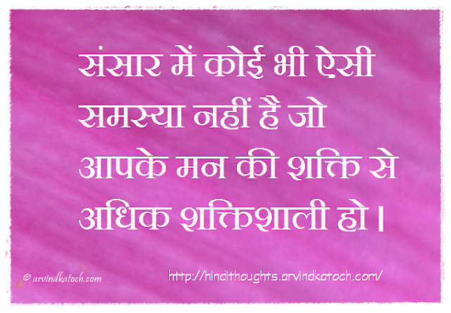 Hindi Thought, आत्मविश्वास, Power, Mind, World, Problems, संसार, समस्या,