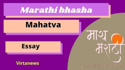 मराठी भाषा महत्व मराठी निबंध Marathi bhasha Mahattva  Essay