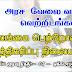 Vacancies in Ceylon Petroleum Storage Terminals Limited