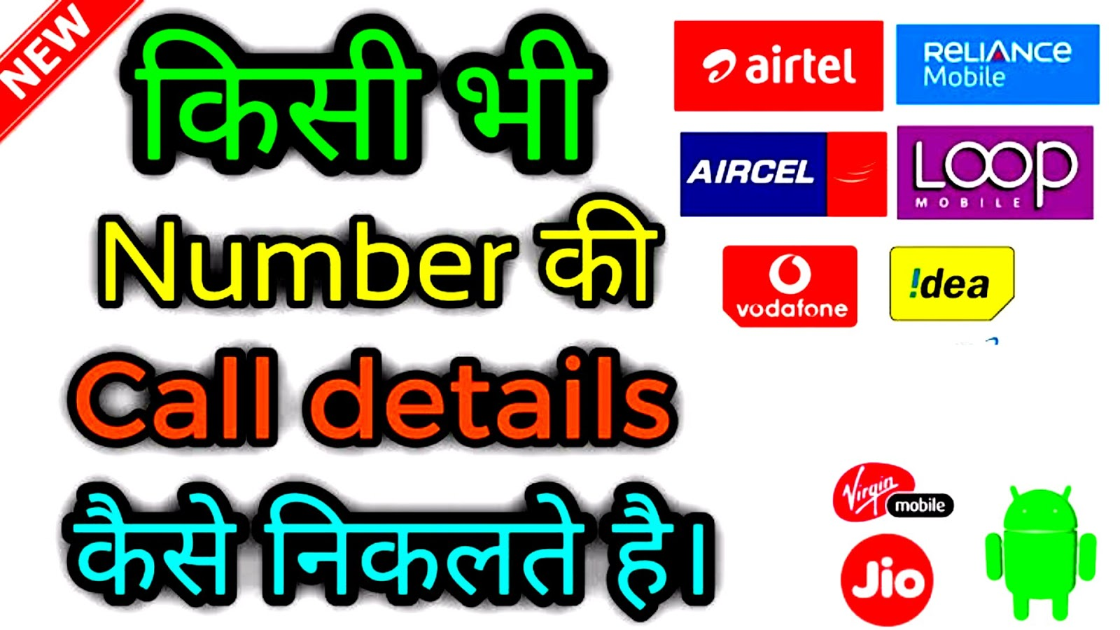 Phone Number Call Details Kese Pta Kare Legal Tarike Se - Computer