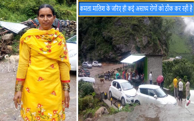 मंडी के इस गांव में कमला मालिश के जरिए ही कई असाध्य रोगों को ठीक कर रही है