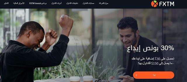 واجهة موقع شركة FXTM