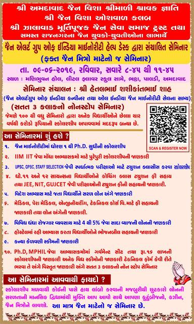 Jain Minority Seminar- Ahmedabad Paldi | Std 1 to PHD Scholarship | Jain Stuti Stavan