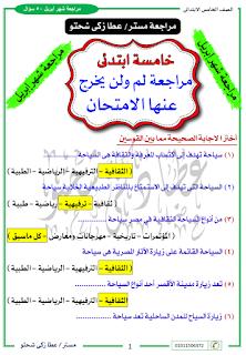 مراجعة لغة عربية الصف الخامس الابتدائى منهج شهر أبريل والحل