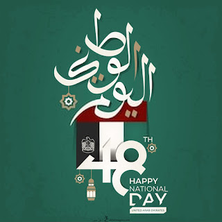 صور اليوم الوطني الاماراتي ٢٠١٩