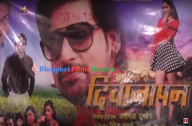 Aashiq Ka Deewanapan - Bhojpuri Movie Star casts, News, Wallpapers, Songs & Videos
