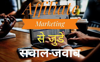 Affiliate Marketing Queries Hindi