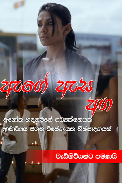 Age Asa Aga (Let Her Cry) 2016 Sinhala Movie Watch Online