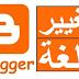 كيفية تغيير اللغة على بلوجر من العربية إلى الإنجليزية والعكس