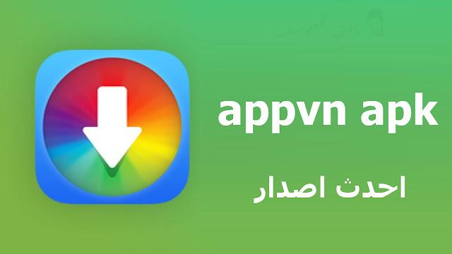 تحميل متجر appvn apk لتحميل تطبيقات الاندرويد المدفوعة مجانا
