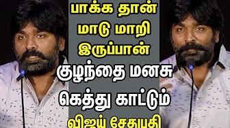 Vijay sethupathi speech !