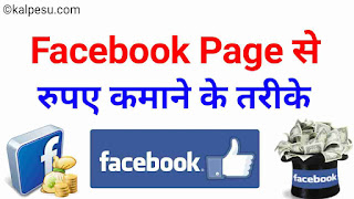 earn money from facebook page
