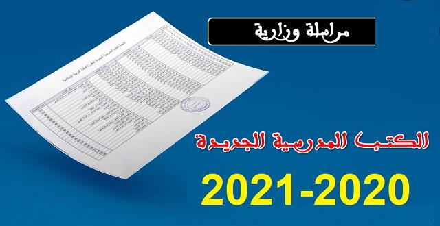 الكتب المدرسية الجديدة 2020-2021