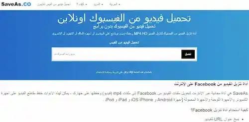 مواقع تحميل فيديو من الفيس بوك