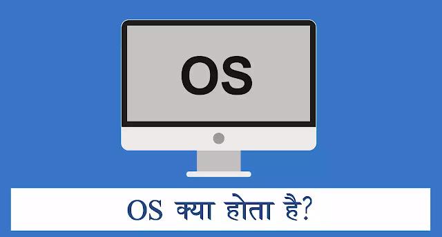 OS kya hota hai in hindi