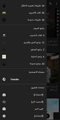 تطبيقات مشاهدة القنوات المشفرة الرياضية العربية والعالمية