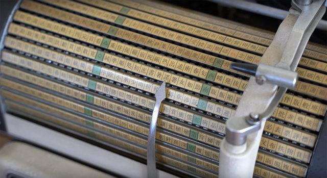 Rare Toshiba Typewriter could type three languages Chinese, Japanese and English