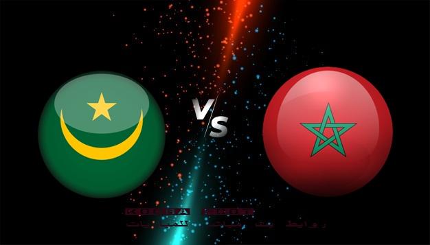 موعد مباراة موريتانيا ضد المغرب في  تصفيات كأس أمم أفريقيا