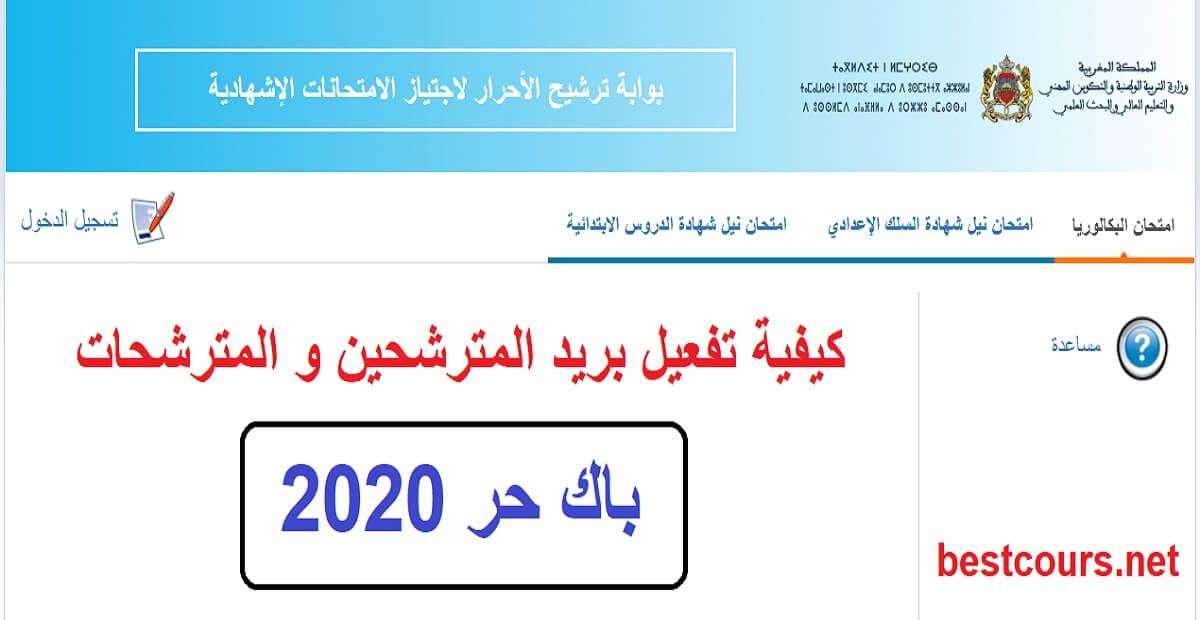 تفعيل البريد الإلكتروني الخاص بالمترشحين والمترشحات الأحرار لامتحانات الباكالوريا دورة يوليوز 2020.