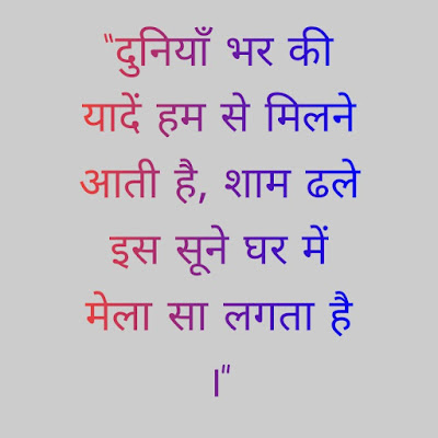 Shayari wale photo