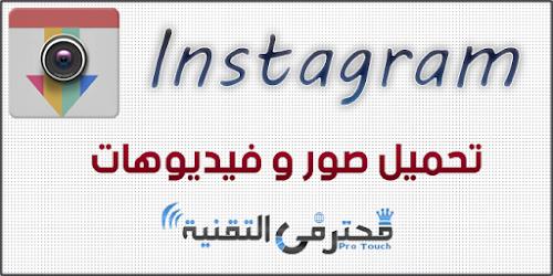 تطبيق جديد لتحميل صور و فيديوهات الانستغرام للأندرويد